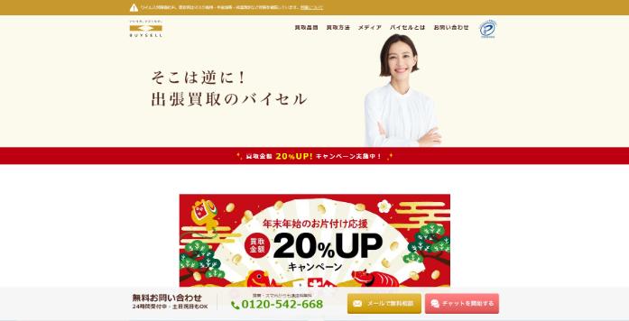 八光堂 大阪本店